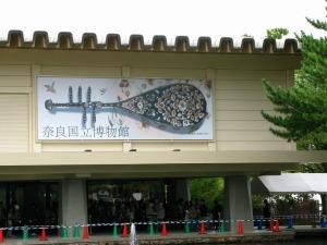国立奈良博物館と行列