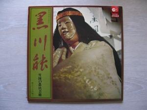 黒川能レコード
